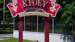 verevochnyj-park-kidev-kiev_parktropa-com-36
