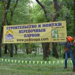 verevochnyj-park-kiev-truhanov-parktropa-com-10