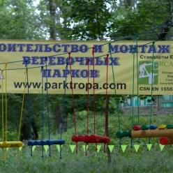 verevochnyj-park-kiev-truhanov-parktropa-com-73