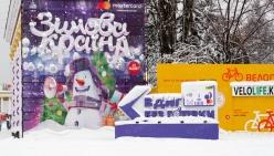 winterra_lehenda-kazkovoho-kraiu-2