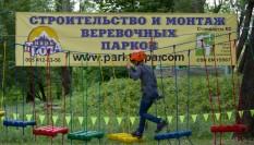 День Киева на Трухановом острове.