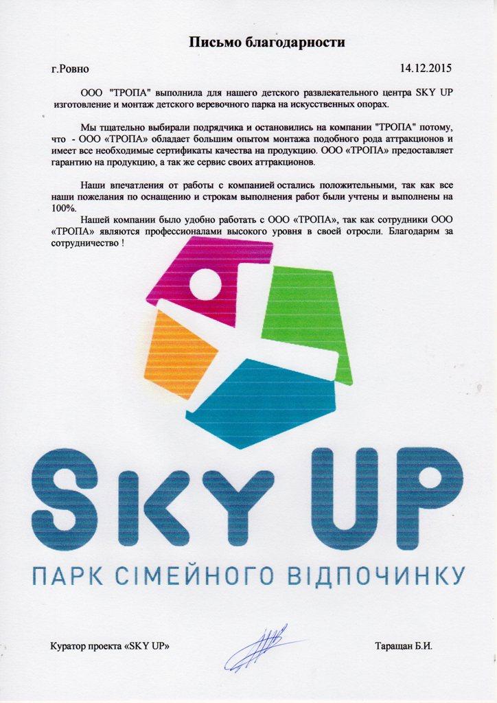 sky up_rovno