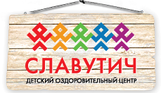 От детского оздоровительного центра СЛАВУТИЧ